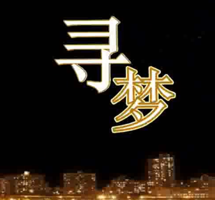 中国梦之寻梦