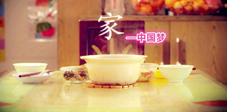 中国梦 《家》高清版