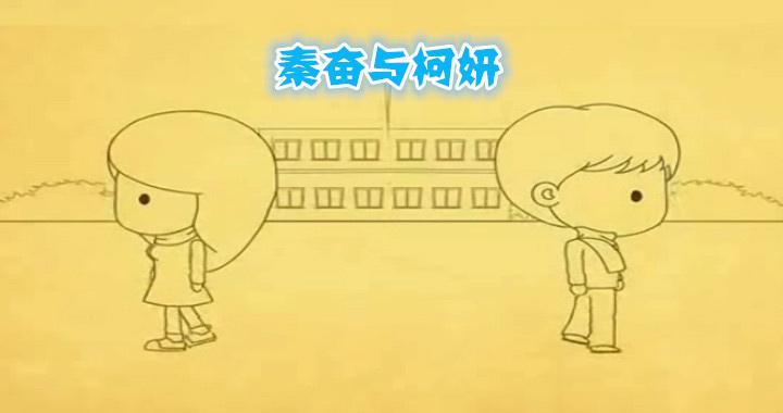 上海应用物理研究所-《秦奋与柯妍》