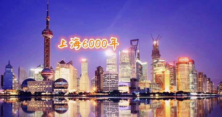 《上海6000年》