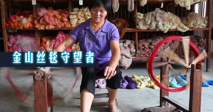 文汇报-姜晓娜《金山丝毯守望者》