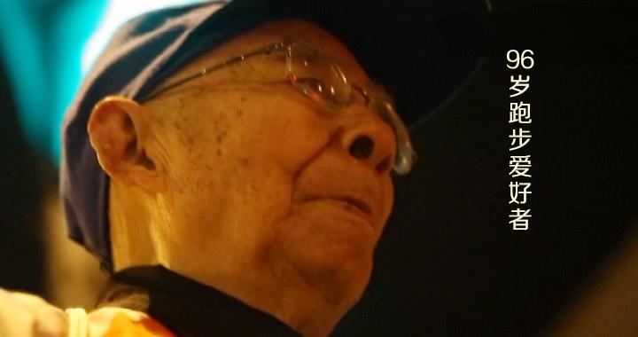 林优岳《96岁跑步爱好者》