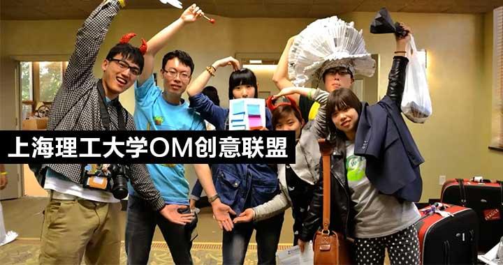 上海理工大学OM创意联盟