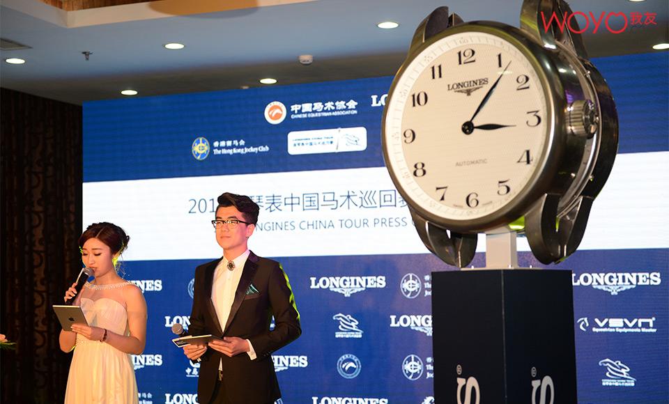 2015浪琴表中国马术巡回赛发布会02