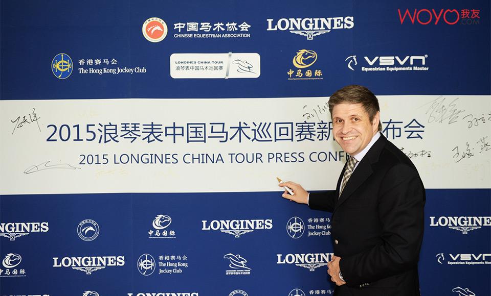 2015浪琴表中国马术巡回赛发布会-胡里安签名