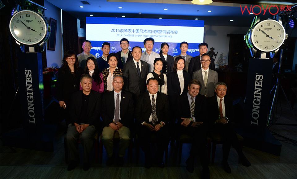 2015浪琴表中国马术巡回赛发布会17