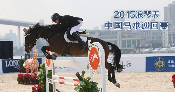 2015浪琴表中国马术巡回赛