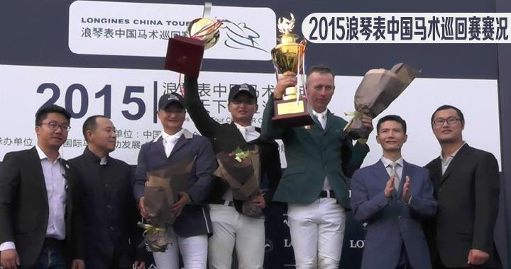 2015浪琴表中国马术巡回赛赛况