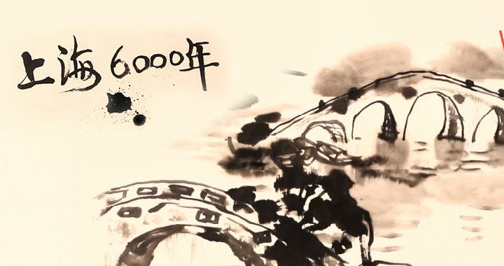上海6000年