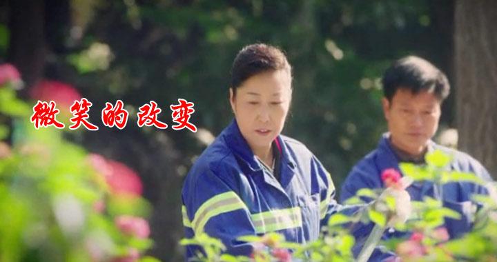 中国梦-微笑的改变