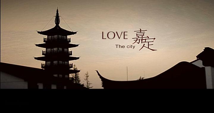 love嘉定