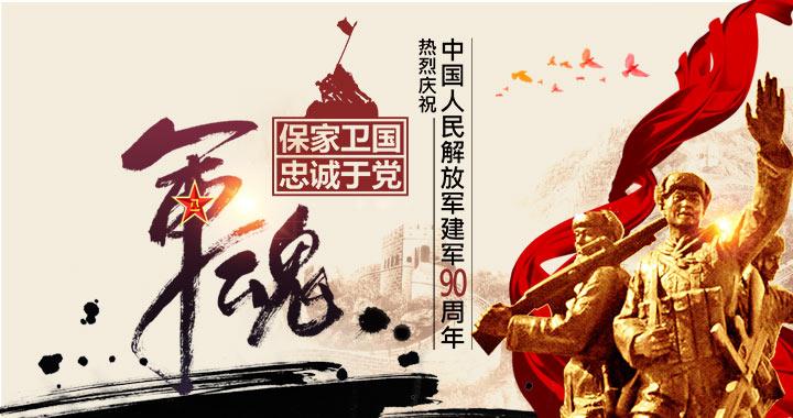 纪念中国人民解放军90周年