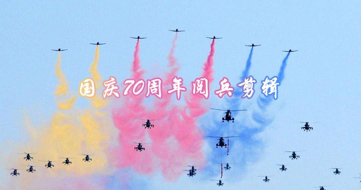 国庆70周年阅兵剪辑