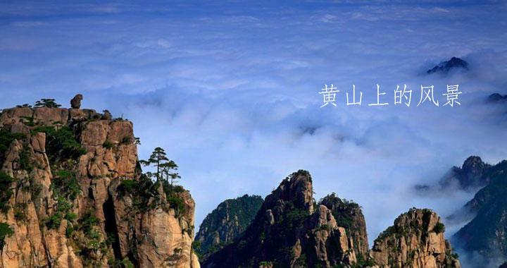 黄山上的风景