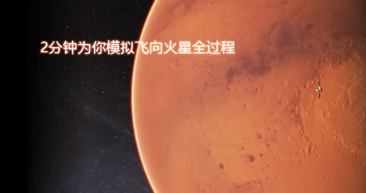 2分钟为你模拟飞向火星全过程