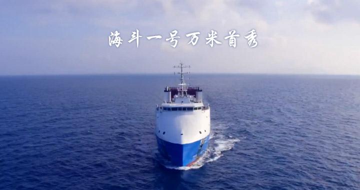 海斗一号万米首秀