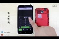 【使用教程】如何辨别HTC手机的电池真伪