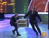 Gamarjobat 滑稽魔术表演