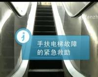 几分钟网-手扶电梯故障紧急救助