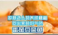 番茄豆腐鱼