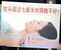 生活情报站:枕头超过7CM对颈椎不好?