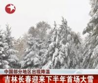中国部分地区出现降温