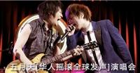 五月天《华人摇滚全球发声》网络演唱会破新纪录