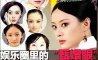 """网友一秒钟变""""雍正"""" 大S直斥""""甄嬛""""整容热"""