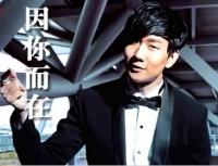 林俊杰新年首支单曲《因你而在》曝光
