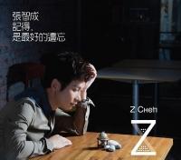 张智成全新专辑同名悲情主打《记得,是最好的遗忘》MV