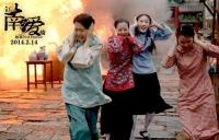 《江南爱情》发正式预告片 3D烽火爱情受期待