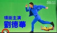 刘德华拍广告与老虎为伴 不老偶像尽展青春活力