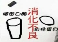 【生活百事通】喝豆浆禁忌1_史露雨