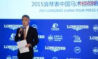 2015浪琴表中国马术巡回赛发布会12
