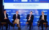 2015浪琴表中国马术巡回赛发布会-四人讲话