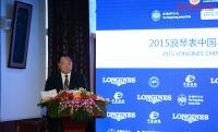 2015浪琴表中国马术巡回赛发布会07