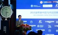 2015浪琴表中国马术巡回赛发布会--刘文政讲话