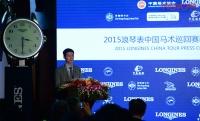 2015浪琴表中国马术巡回赛发布会13