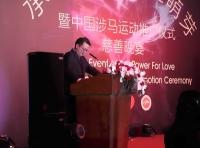 暨中国渉马运动推广仪式-慈善晚宴07