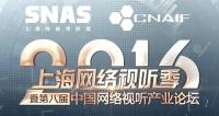 2016上海网络试听季